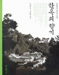 Scent of Traditional Korean Houses