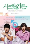 Secret Garden: SBS TV Drama - Novel (2-Volume Set)