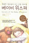 Secrets of the Baby Whisperer (w/ CD)