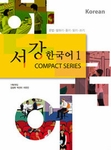 Sogang korean compact series 1