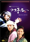 Seo Dong Yo: SBS TV Drama (Region-3 / 19 DVD Set)
