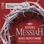 Seoul Motet Choir - Handel's Messiah (3CD)