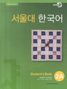 Seoul University Korean 2A (Student's Book) : English version
