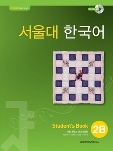 Seoul University Korean 2B (Student's Book) : English version