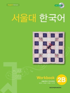 Seoul University Korean 2B (Workbook) : English version