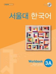 Seoul University Korean 3A (Workbook) : English version