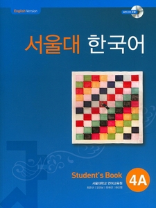 Seoul University Korean 4A (Student's Book) : English version