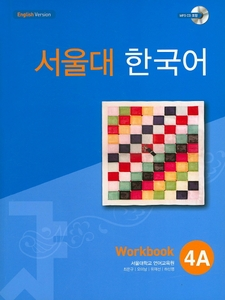 Seoul University Korean 4A (Workbook) : English version