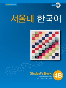 Seoul University Korean 4B (Student's Book) : English version