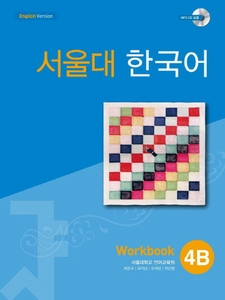 Seoul University Korean 4B (Workbook) : English version