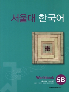 Seoul University Korean 5B (Workbook)