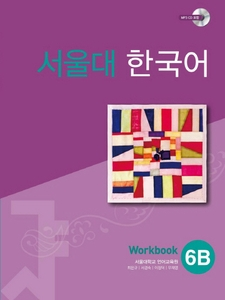 Seoul University Korean 6B (Workbook)