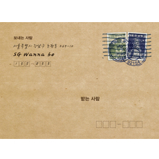 [CD] SG Wanna Be - 6th Album
