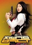 She's On Duty: Director's Cut (Region-3 / 2 Disc Set)