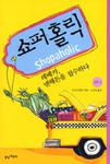 Shopaholic Abroad (2-Volume Set)
