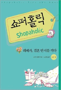 Shopaholic Ties the Knot (2-Volume Set)