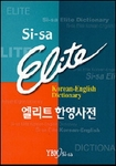 Si-sa Elite Korean-English Dictionary
