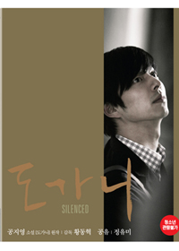 Silenced (Region-A) [Blu-ray]