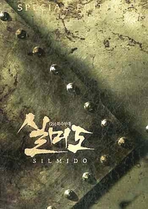 Silmido: SE (Region-3 / 3 DVD Set)