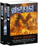 Sinking of Japan (2-Volume Set)