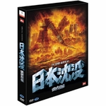 [DVD] Sinking of Japan: Limited Edition (Region-3 / 2 DVD Set)