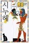 Sinuhe, Egyptilainen (aka The Egyption / 2-Volume Set)