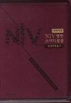 Slim NIV Korean English Study Bible and New Hymns (Korean+English)