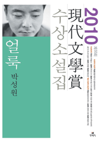 Smear (2010 Hyundae Literature Award Collection)