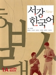 Sogang Korean 1A: Workbook (1 Book + 1 CD) [NEW Ed.]