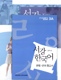 Sogang Korean 3A: Student's Book (2 Books + 1 CD) [NEW Ed.]