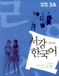 Sogang Korean 3A: Workbook (1 Book + 1 CD) [NEW Ed.]