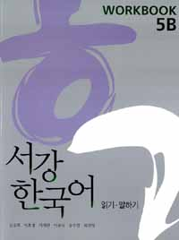 Sogang Korean 5B: Workbook