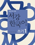 Sogang Korean Writing 1 - Courses for Academic Purposes