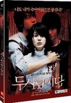 Someone Behind You (Region-3 / 2 DVD Set)