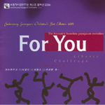 Sookmyung Gayageum Orchestra - FOR YOU (Best Album)