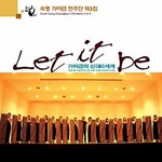 Sookmyung Gayageum Orchestra - Let It Be