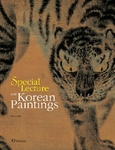 Special Lecture on Korean Paintings (English Ed.)
