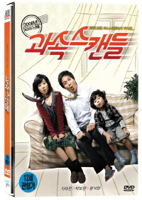 Speedy Scandal (Region-3 / 2 DVD Set)