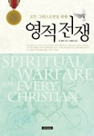 Spiritual Warfare For Every Christian