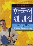 Step by Step Korean Penmanship (Book + Audiotape)