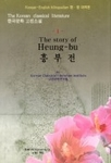 Story of Heung-bu (Korean-English edition)