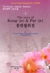 Story of Kong-jwi & Pat-jwi (Korean-English edition)