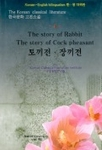 Story of Rabbit & Story of Cock-pheasant (Korean-English edition)
