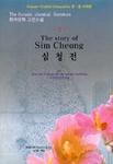 Story of Shim Cheong (Korean-English edition)