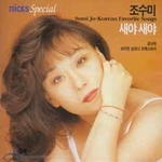 Sumi Jo - Korean Favorite Songs
