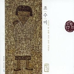 Sumi Jo - Nostalgia (Korean Art Songs)