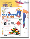 Sumi Jo - Peter and the Wolf (1 CD + 2 Books)