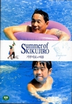 [DVD] Summer of Kikujiro (Region-3)