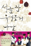 Sungkyunkwan Scandal, Book 1 - Sungkyunkwan Years (2-Volume Set)