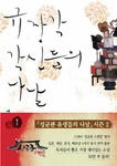 Sungkyunkwan Scandal, Book 2 - Kyujanggak Years (2-Volume Set)